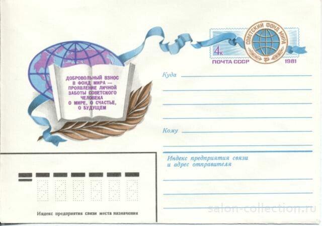 Lt b gt советский lt b gt фонд мира 1981г ссср