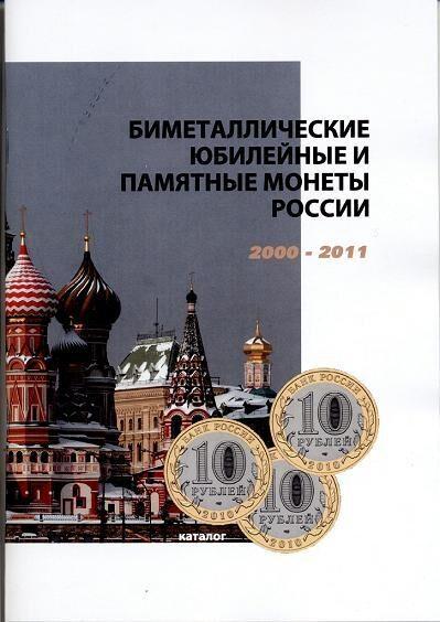 Каталог 10 рублевых монет банка россии