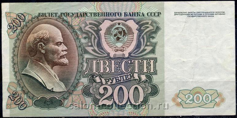 200 рублей в ссср 10 рублей республика коми 2009 цена