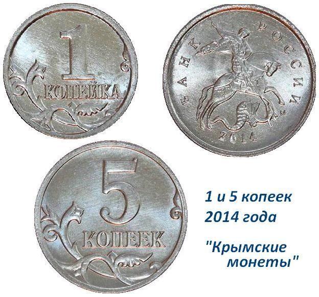 Крымские копейки стоимость серебряной монеты с изображением николая 2
