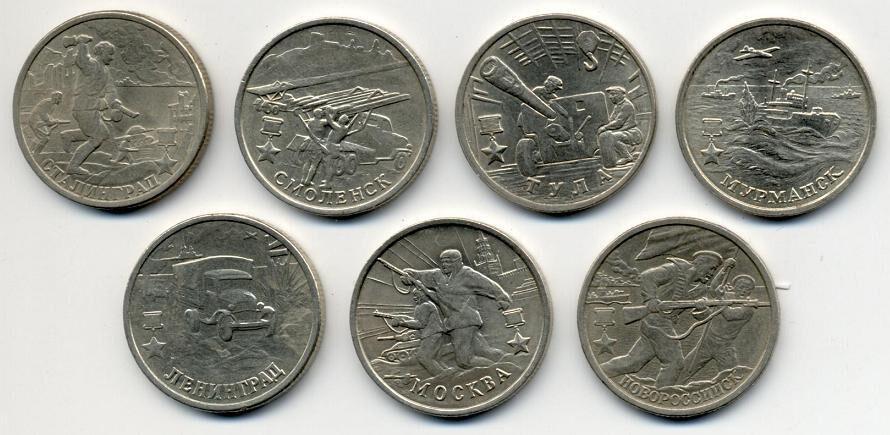 Монеты 2 рубля 2000 года города герои цены в 1920 году