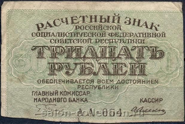 банкнота со смещенным водяным знаком