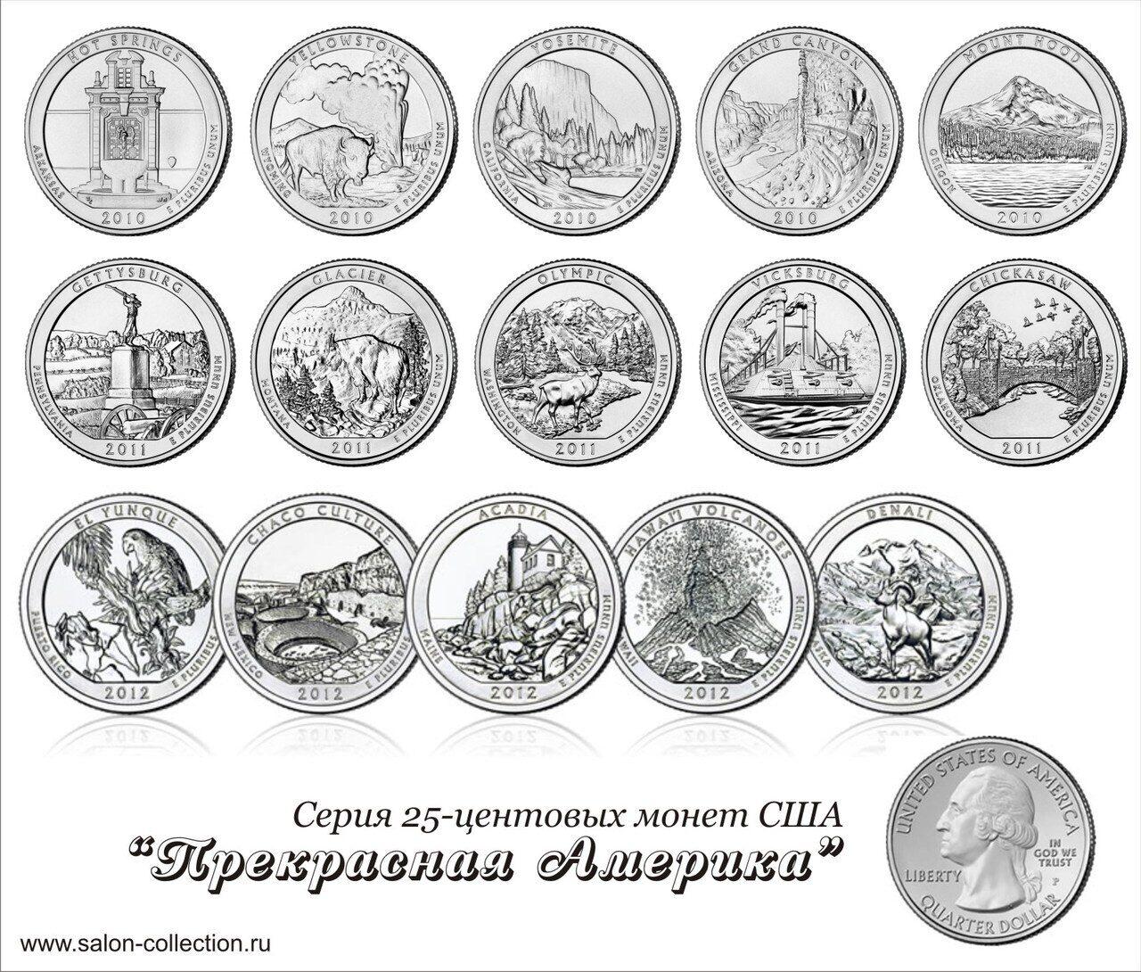 Прекрасная америка список юбилейных монет евро